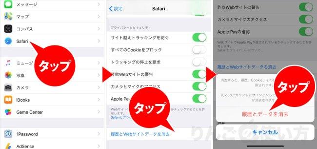 iOSのSafariでキャッシュを一括で削除する方法