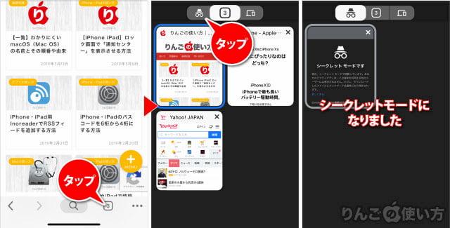 Chrome シークレットモードの使い方 iOS その2