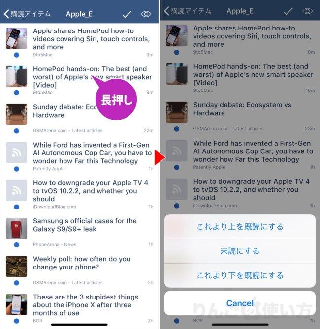 iOS版Inoreaderで「ここから上を既読」または「ここから下を既読」にする方法