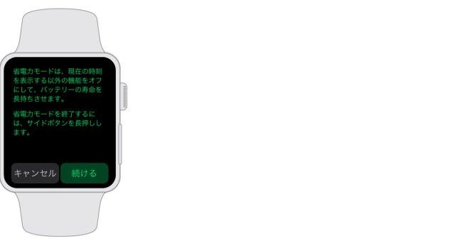 Apple Watchの省電力モードを解除する方法