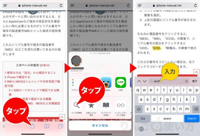 iPhone・iPadのSafariで閉じたタブを開く方法 その1 iOS 12