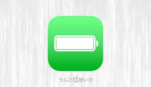 iPhoneやiPadのウィジェットに「バッテリー」がない原因と解決方法