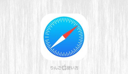 【iPhone・iPad】Safariの閲覧履歴を見る・閲覧履歴を削除する方法