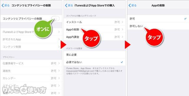 iOS 12 スクリーンタイム アプリの削除を制限する方法 02