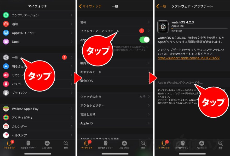 Apple WatchのOS「watchOS」をアップデートする方法