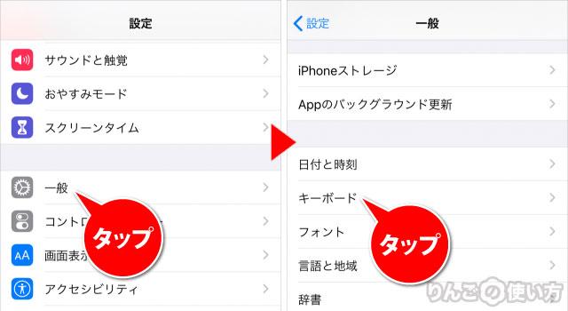 iPhone・iPadの音声入力のマイクをオフにする方法 1/2