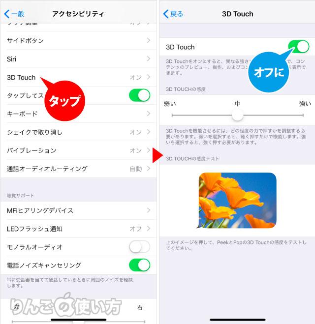 3Dタッチ(3D Touch)をオフにする方法 2/2