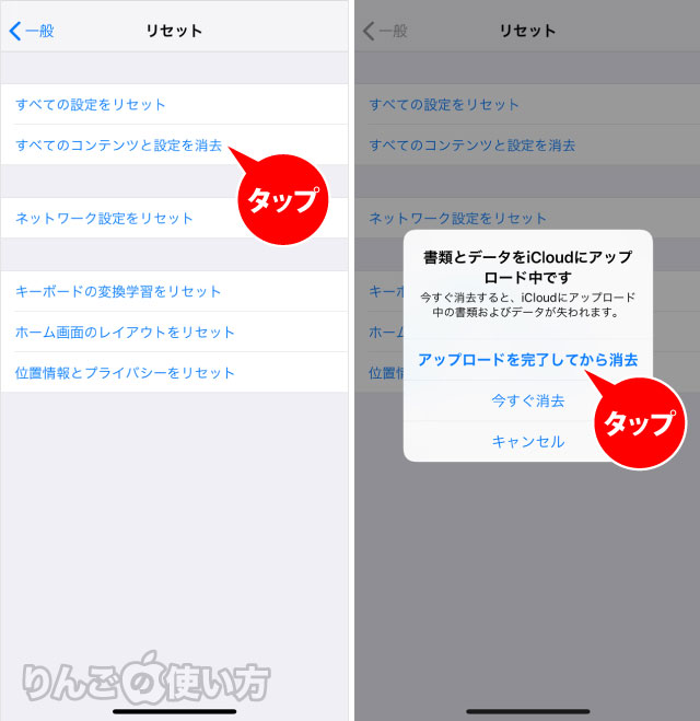 iPhone・iPadだけで初期化する(工場出荷時の状態に戻す)方法 2/2