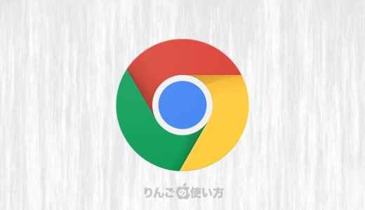 Chromeが「終了するには⌘Qキーを押します」と出て終了できないときの対処方法