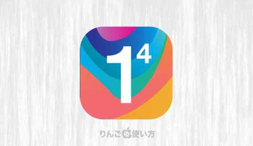 話題のDNSサービス「1.1.1.1」のiPhone・iPad用アプリ。設定とレビュー