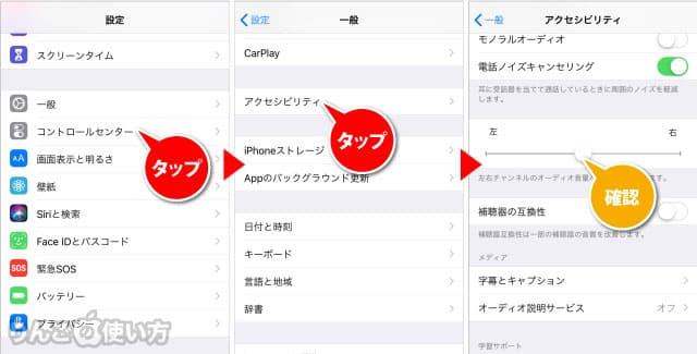音声の左右のバランスをチェックする方法 iPhone iPad iOS 12.4