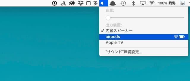 MacでAirPodsを接続する方法
