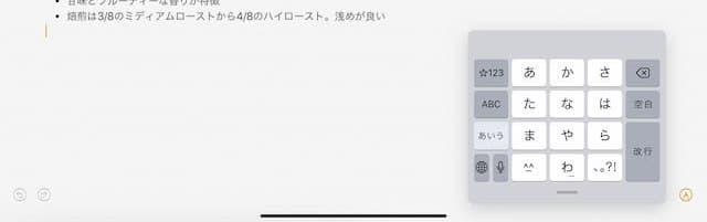 iPadOS フリック入力キーボード