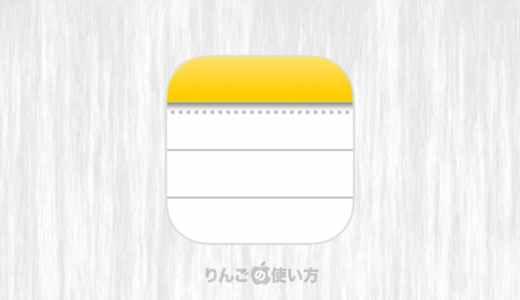 iPhone・iPadの「メモ」アプリのロックを解除する方法