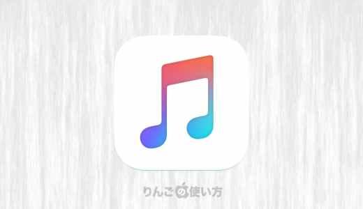 Apple Musicの解約・退会方法。解約後の音楽はどうなるの?