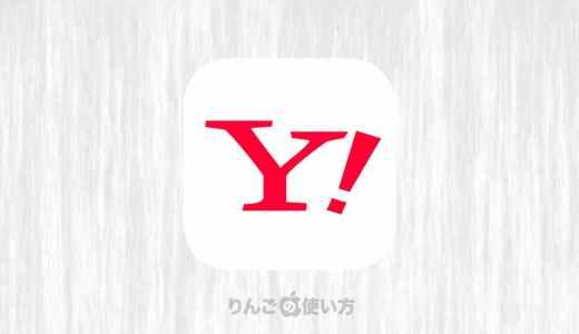 iPhone・iPad用Yahoo!アプリの通知をオフにする、または減らす方法