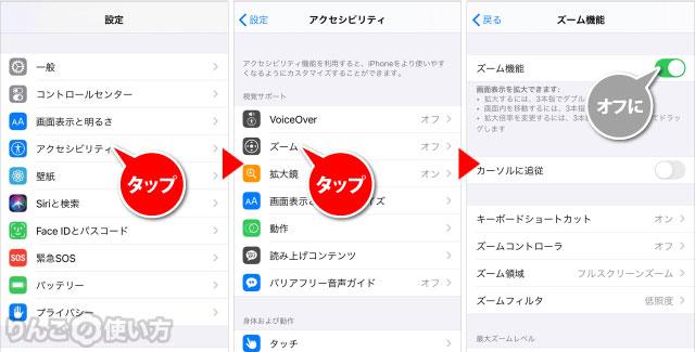 ズーム機能をオフにする方法 iPhone iPad iOS 13・iPadOS 13