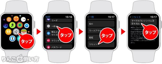Apple Watchペアリング解除のやり方