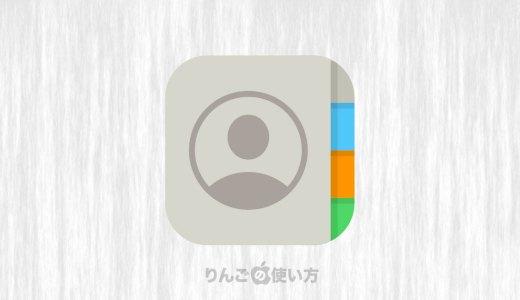 【iPhone・iPad】連絡先をエクスポート・書き出す方法