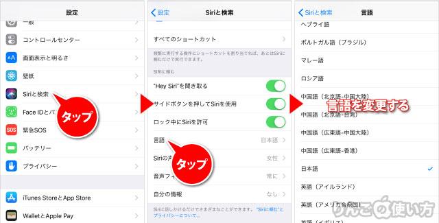 Siriの言語を英語やフランス語などに変える方法