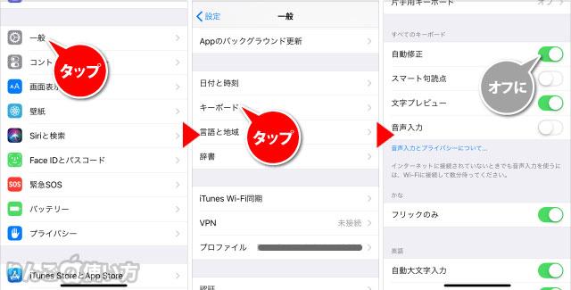 英文の綴り(スペル)を勝手に変えてしまう機能をオフにする方法 iphone ipad