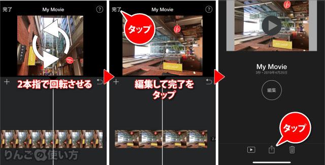 縦向きの動画をiMovieで編集する方法