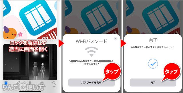 iPhoneとiPadでWi-Fiのパスワードを共有する方法