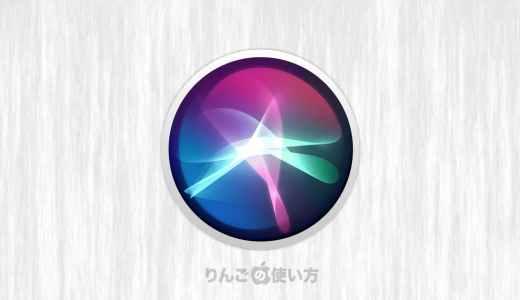【iPhone・iPad】Siriの音声の性別(男・女)や言語に変える方法