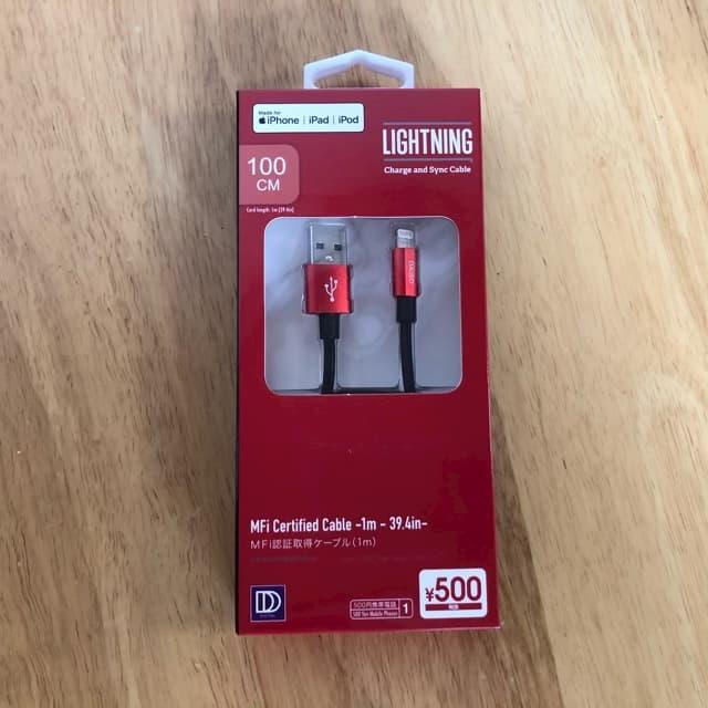 ダイソー Apple認定(MFi認証済み)Lightningケーブルを買ってみた パッケージ表面