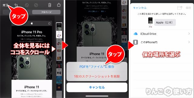 Safariのフルスクリーンをスクリーンショット撮る方法