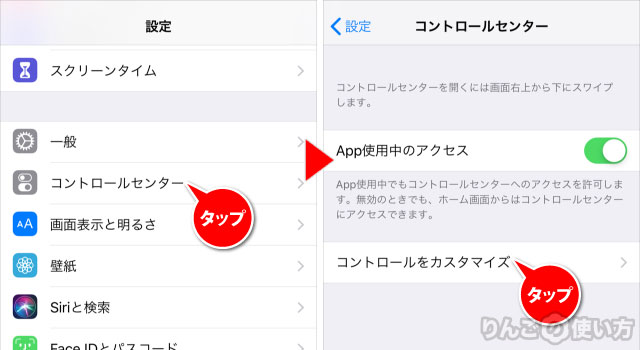 [iPhone]ドライブモードのボタンを追加する方法 1/2