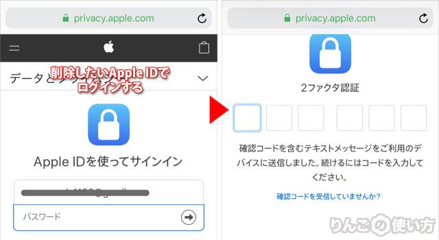 Apple IDを完全に削除する方法 1/2