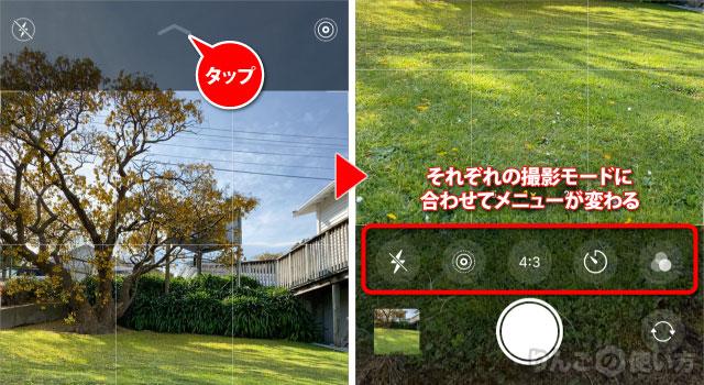 iPhone 11。カメラでフラッシュやタイマーなどの設定を出す方法