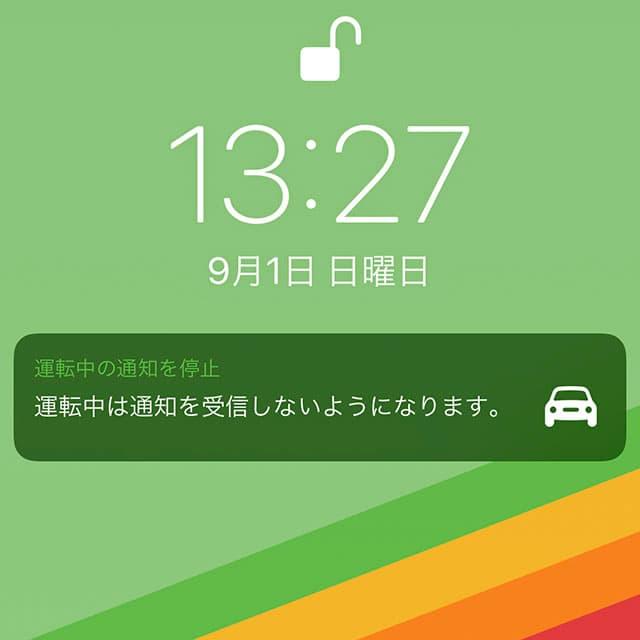 iPhoneのドライブモードをオフにする方法