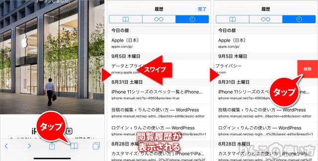 iPhoneのSafariで履歴を見る・削除する方法