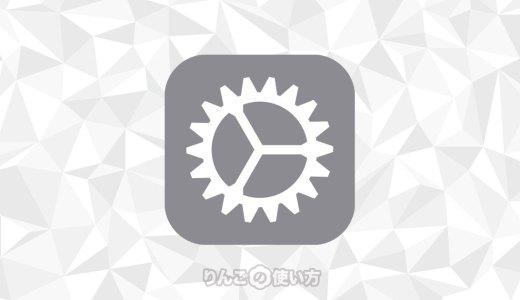 iPhoneやiPadを強制再起動する方法(iPhone 13対応)