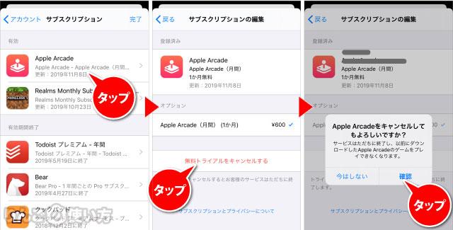 Apple Arcadeを解約する方法 2/2