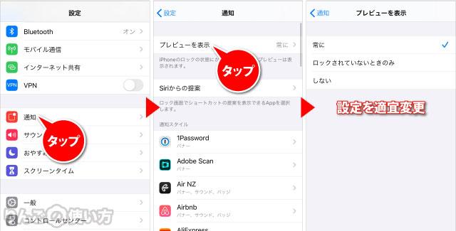 ロック画面で通知内容を非表示にする方法 iPhone・iPad