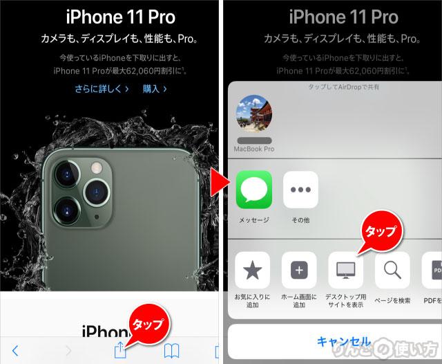 iphoneのSafariでデスクトップ用のウェブサイトを表示 iOS 12かそれ以前