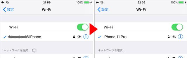 iPhone・iPadの名前を変える方法