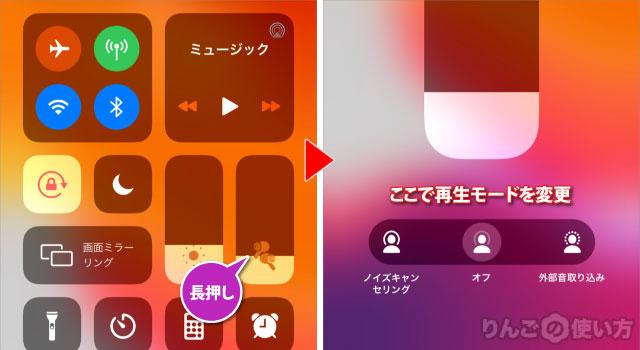 iPhone・iPadを使ってAirPods Proでノイズキャンセリング・外部音取り込みを切り替える方法