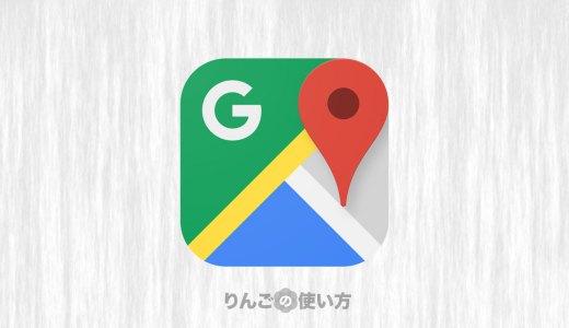iOS版Googleマップで日本の地図をダウンロードする方法