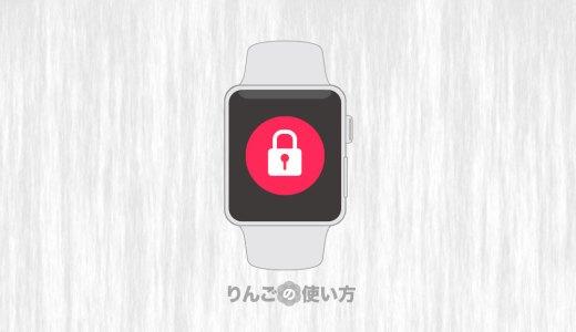 iPhoneのロックを解除してもApple Watchのロックが解除されない時の直し方