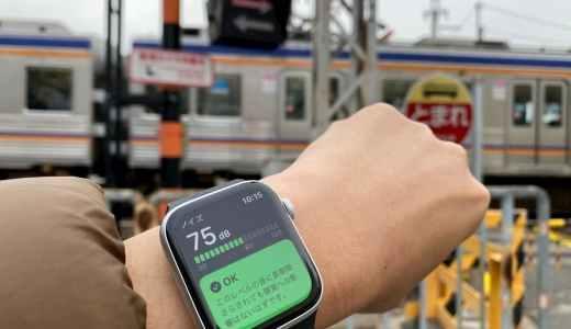 Apple Watch 5でいろいろな場所の騒音を測ってみた【随時更新中】
