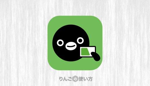 【iPhone】海外からSuicaのカードは追加できない