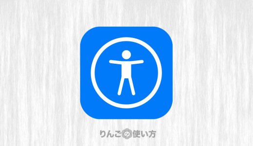 iOS 14で背面タップができない原因と背面タップのコツ