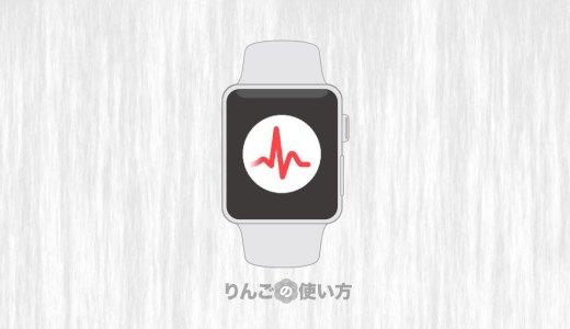 Apple Watchの心電図(ECG)を使う方法。使ってみた長期レビュー