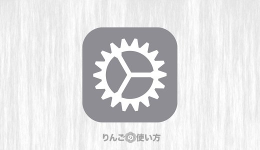 iPhone・iPadのNight ShiftとTrue Toneの違いは何?