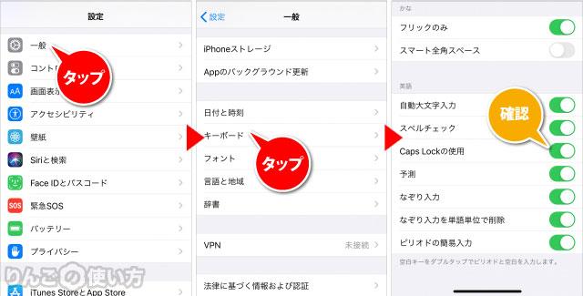 Caps Lockがオンかオフか確認する方法 iPhone iPad