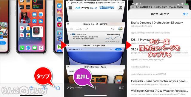 Safariで誤って閉じてしまったページを開き直す方法 iPhone